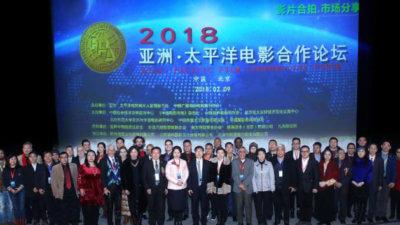 Азиатско-тихоокеанский форум (3)